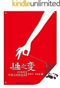 性之變:21世紀中國人的性生活(圖文版)