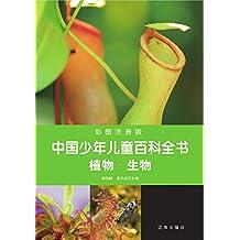 中国少年儿童百科全书:植物·生物(彩图注音版