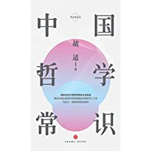 中国哲学常识 (中国哲学开山之作,顾颉刚、李敖、冯友兰等推崇备至)