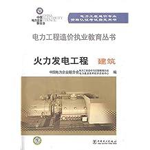 电力工程造价人员执业教育丛书:火力发电工程(建筑)