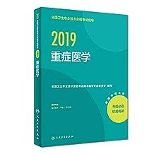 2019全国卫生专业技术资格考试指导重症医学