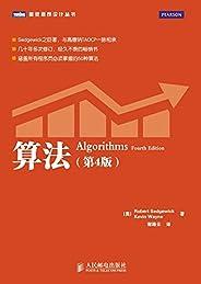 算法(第4版)(圖靈圖書)【四十年來多次修訂的超級口碑經典暢銷書,豆瓣評分9.4 !涵蓋所有程序員必須掌握的 50 種算法,Sedgewick之巨著,與高德納 TAOCP 一脈相承!】