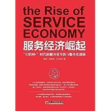 服务经济崛起
