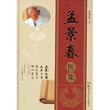孟景春医集