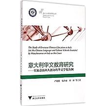意大利华文教育研究:以旅意温州人创办的华文学校为例