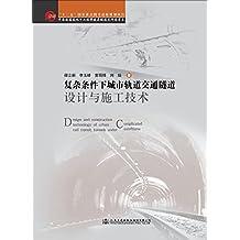 中国隧道及地下工程修建关键技术研究书系 复杂条件下城市轨道交通隧道设计与施工技术