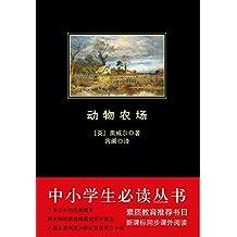 动物农场(中小学生必读丛书)(黑皮阅读中英文版中小学生推荐阅读名著)