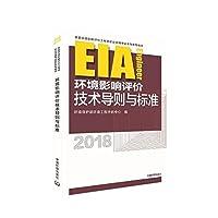 环境影响评价技术导则与标准(2018年版)