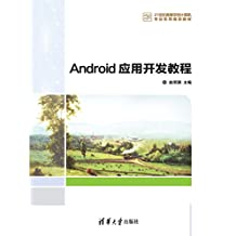 Android应用开发教程