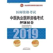 中医执业医师资格考试押题秘卷