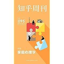 知乎周刊・家庭心理学(总第 095 期)