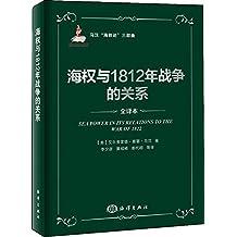 海权与1812年战争的关系(全译本)