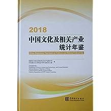 正版图书 2018中国文化及相关产业统计年鉴2018