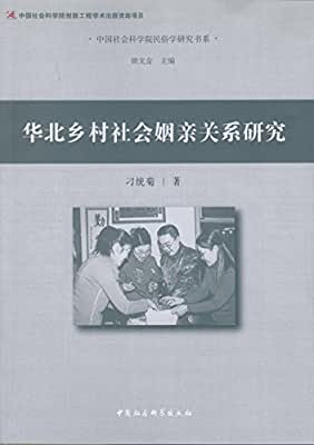 华北乡村社会姻亲关系研究.pdf