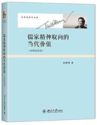 儒家精神取向的当代价值:20世纪访谈.pdf