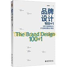 品牌设计100+1:100个品牌商标与1个品牌形象设计案例