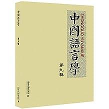 中国语言学(第九辑)