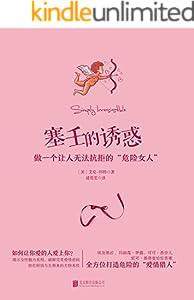 """塞壬的诱惑:做一个让人无法抗拒的""""危险女人""""(揭秘梦露、香奈儿的致命诱惑力)"""
