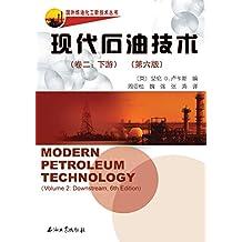 现代石油技术:第6版.第2卷,下游 (国外炼油化工新技术丛书)