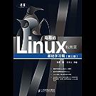 鸟哥的Linux私房菜 基础学习篇(第三版)