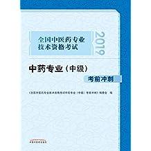 全国中医药专业技术资格考试中药专业(中级)考前冲刺