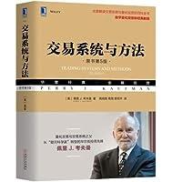 交易系统与方法(原书第5版) 量化投资 高频交易 技术分析 交易系统 交易策略 股票 期货 期权 风险管理 机构投资者