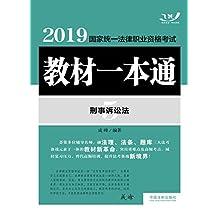 2019国家统一法律职业资格考试教材一本通5:刑事诉讼法