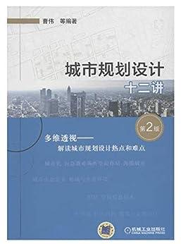 """""""城市规划设计十二讲(第2版)"""",作者:[曹伟]"""