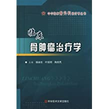 临床骨肿瘤治疗学:中华临床骨外科治疗学丛书