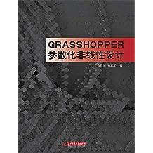 Grasshopper参数化非线性设计