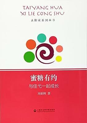 蜜糖有约:与佳弋一起成长.pdf