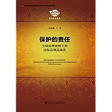 保护的责任:全球治理视野下的国际法规范演化 (非洲研究丛书)