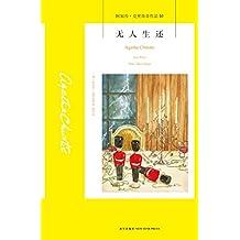 無人生還(全球銷量第一的偵探小說,古典推理的不朽名作?。?(午夜文庫)
