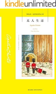 无人生还(全球销量第一的侦探小说,古典推理的不朽名作!) (午夜文库)