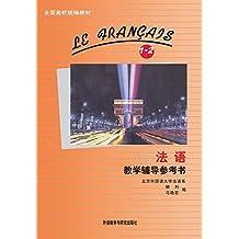 法语1-2教学辅导参考书