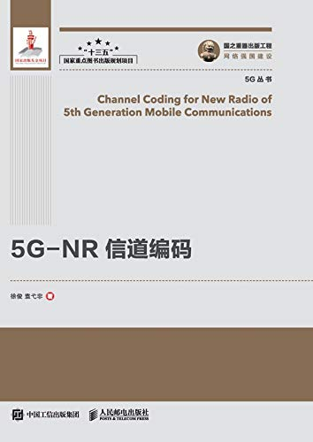 5G-NR 信道编码(ePub+AZW3+PDF+高清)
