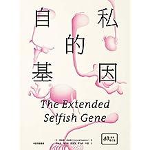 自私的基因:40周年增订精装版(新增6万字回应40年来重要争议;人生来自私,生命的意义何在)