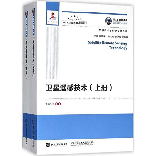 卫星遥感技术(全2册)(ePub+AZW3+PDF+高清)