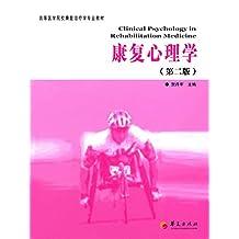高等医学院校康复治疗学专业教材:康复心理学(第二版)