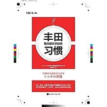 丰田每天都在坚持的习惯:日本系列图书销量突破70万册,丰田每天都在坚持的习惯是它成功的独特经验,《丰田工作法》《丰田思考法》系列新作。