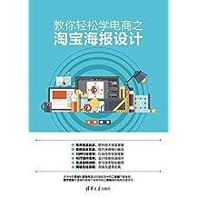 教你轻松学电商之淘宝海报设计