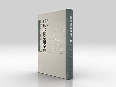 行楷常用字典.pdf
