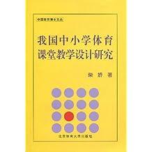 我国中小学体育课堂教学设计研究 (中国体育博士文丛)