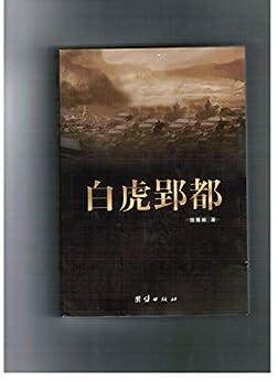 """""""白虎郢都"""",作者:[徐春林]"""