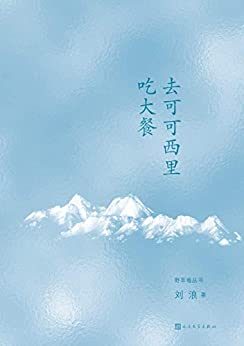 """""""去可可西里吃大餐 (野草莓丛书)"""",作者:[刘浪]"""