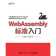 WebAssembly标准入门(异步图书)