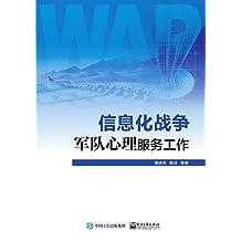 信息化战争军队心理服务工作
