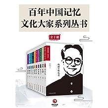 百年中国记忆·文艺大家系列丛书(全十册)(百年中国的文化记忆,带你领略文艺大家的魅力!)