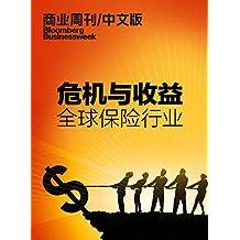商业周刊/中文版:危机与收益:全球保险行业