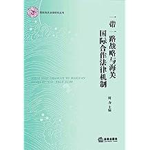 一带一路战略与海关国际合作法律机制/国际海关法律研究丛书